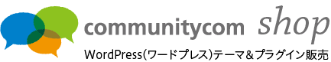 WordPress(ワードプレス)テーマ&プラグイン販売 コミュニティコムショップ